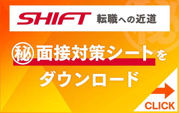 SHIFT転職への近道㊙面接対策シートをダウンロード