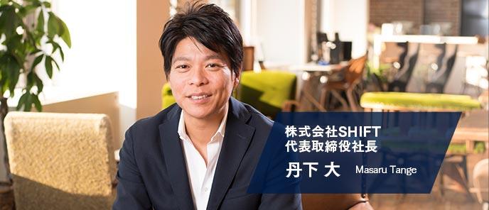 株式会社SHIFT 代表取締役社長 丹下大